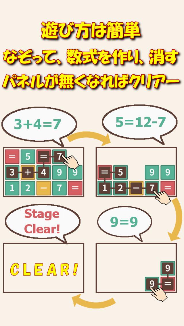 パズマス2 数式なぞり脳トレパズルゲームのスクリーンショット_3