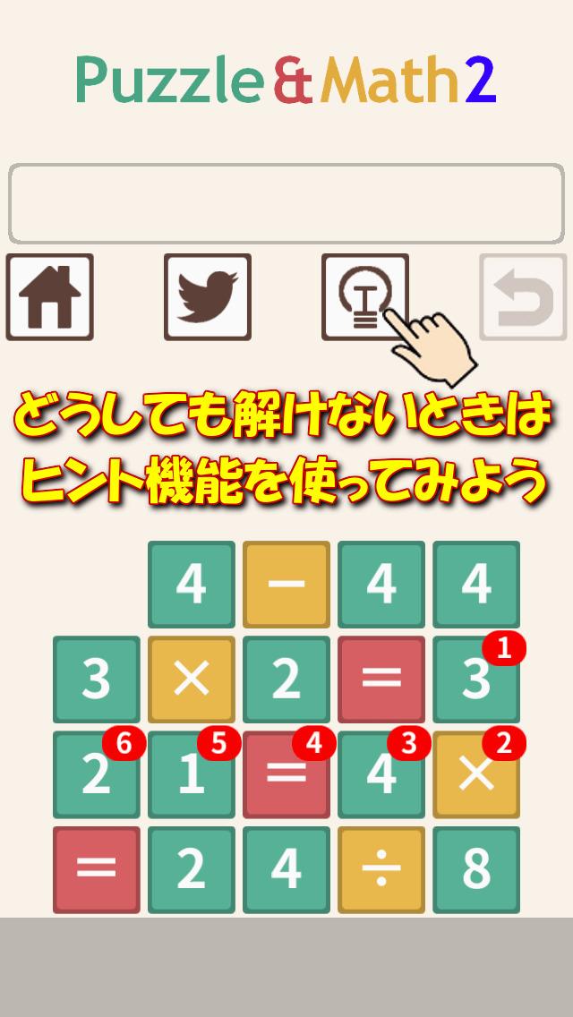 パズマス2 数式なぞり脳トレパズルゲームのスクリーンショット_4