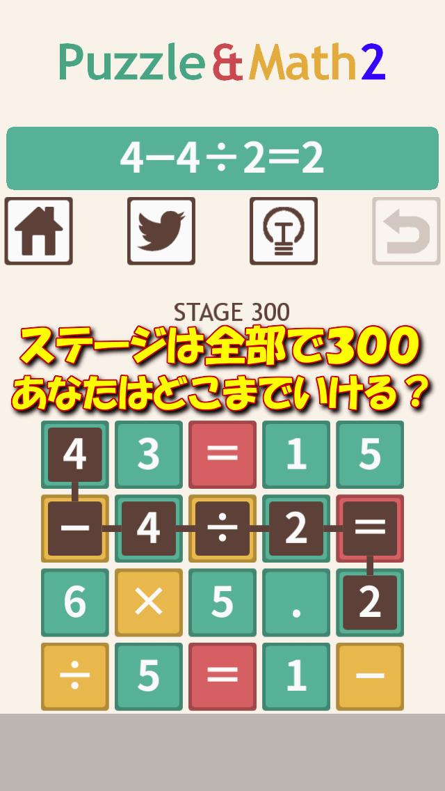 パズマス2 数式なぞり脳トレパズルゲームのスクリーンショット_5