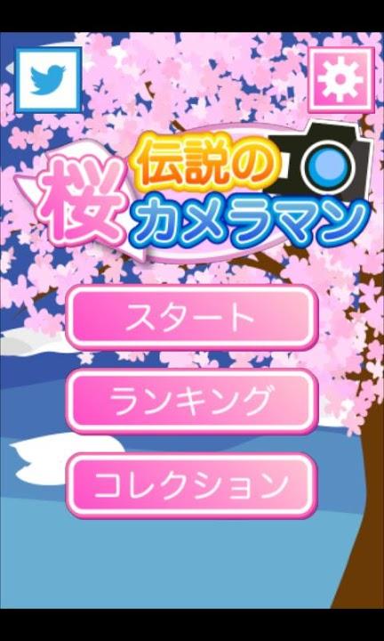 伝説の桜カメラマンのスクリーンショット_5