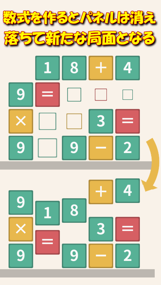 パズマス2 数式なぞり脳トレパズルゲームのスクリーンショット_2