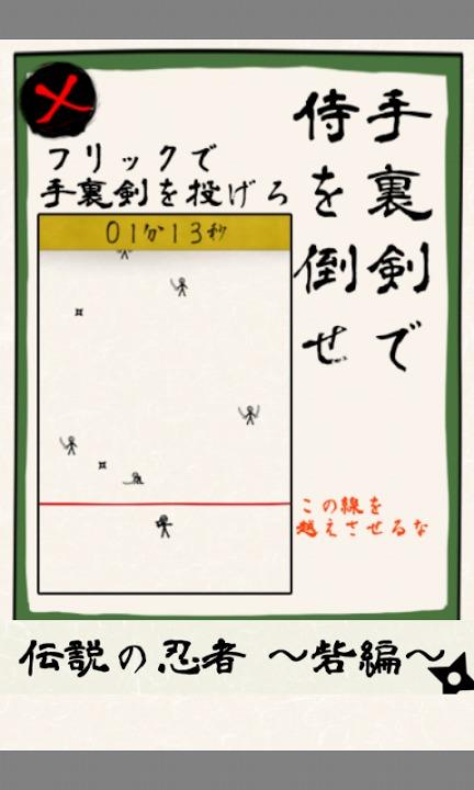 伝説の忍者〜砦編〜のスクリーンショット_2