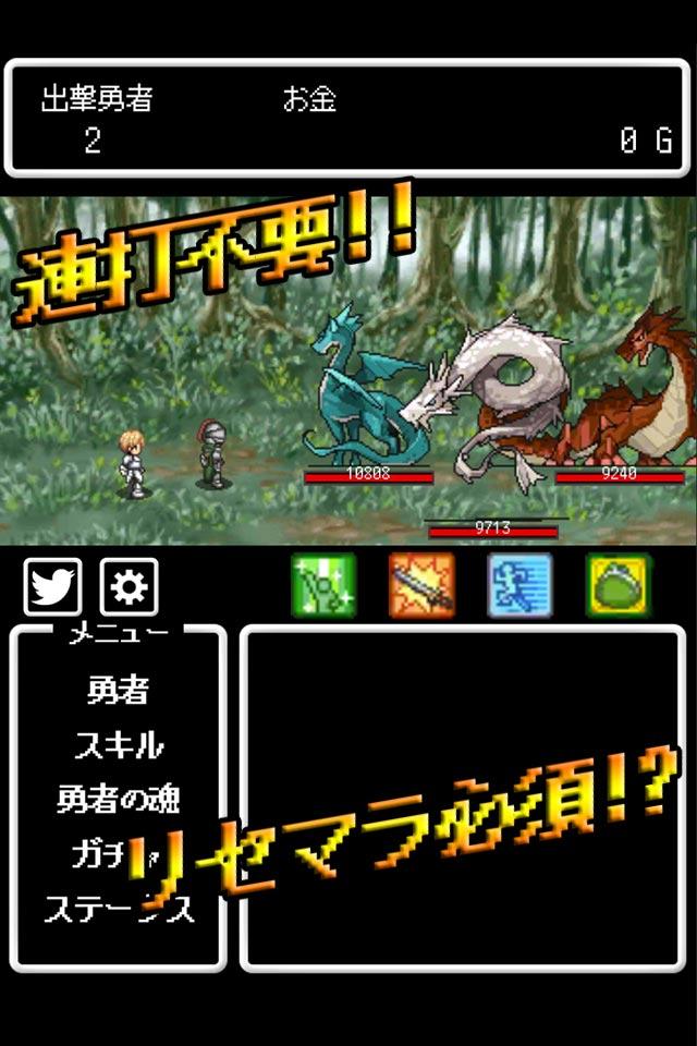 リセマラ勇者-RPG風放置ゲーム-のスクリーンショット_1