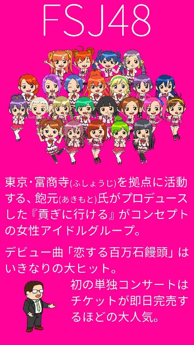 不祥事アイドルFSJ48のスクリーンショット_1