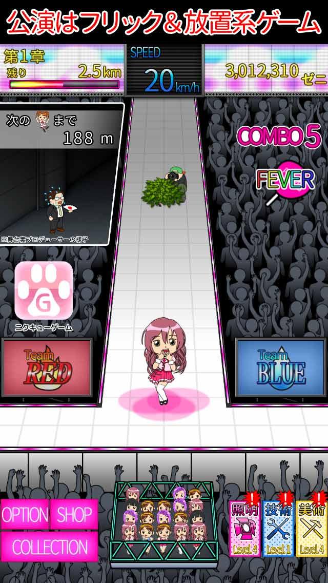 不祥事アイドルFSJ48のスクリーンショット_3