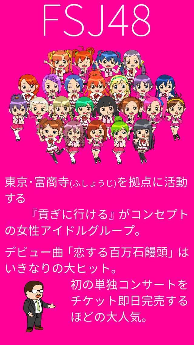 不祥事アイドルFJS48のスクリーンショット_1