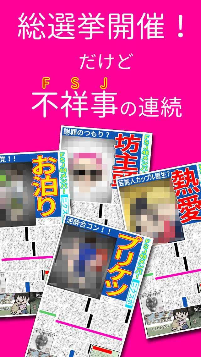 不祥事アイドルFJS48のスクリーンショット_2