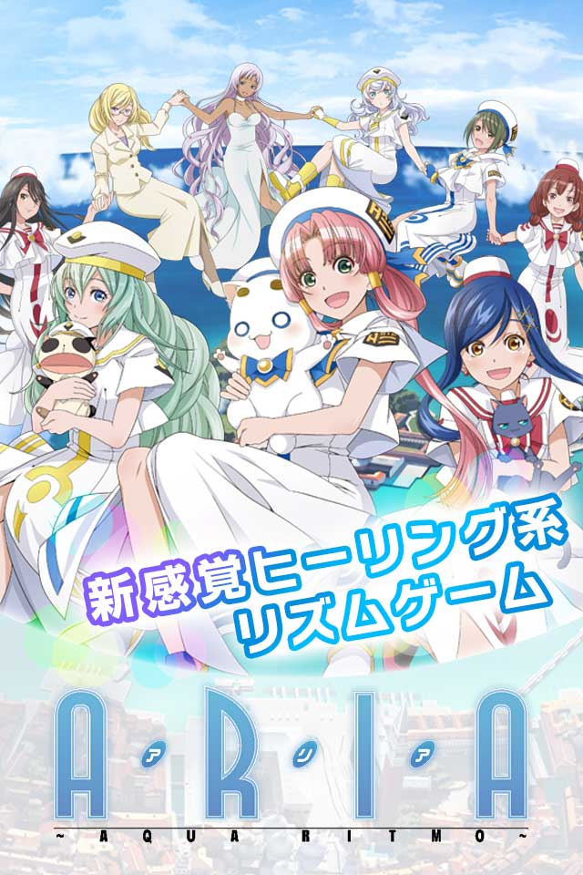 ARIA~AQUA RITMO~のスクリーンショット_1