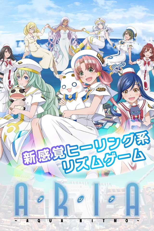 ARIA 〜AQUA RITMO〜のスクリーンショット_1