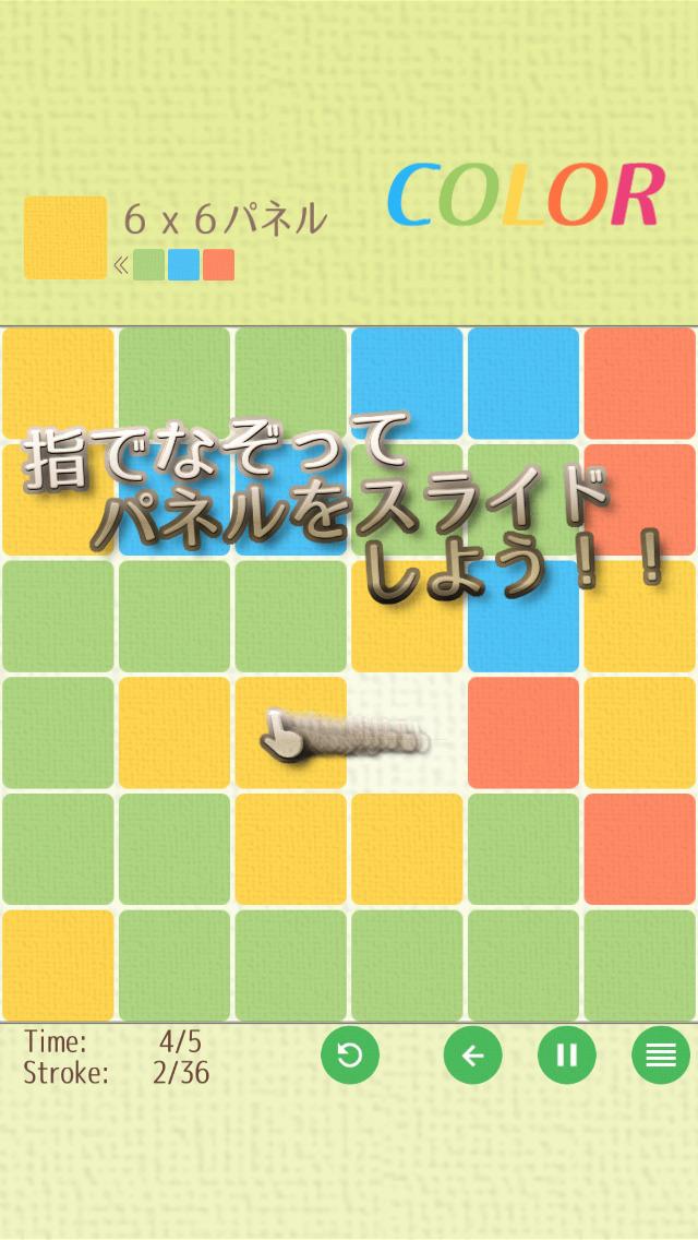 COLOR ~脳トレスライドパズル~のスクリーンショット_1