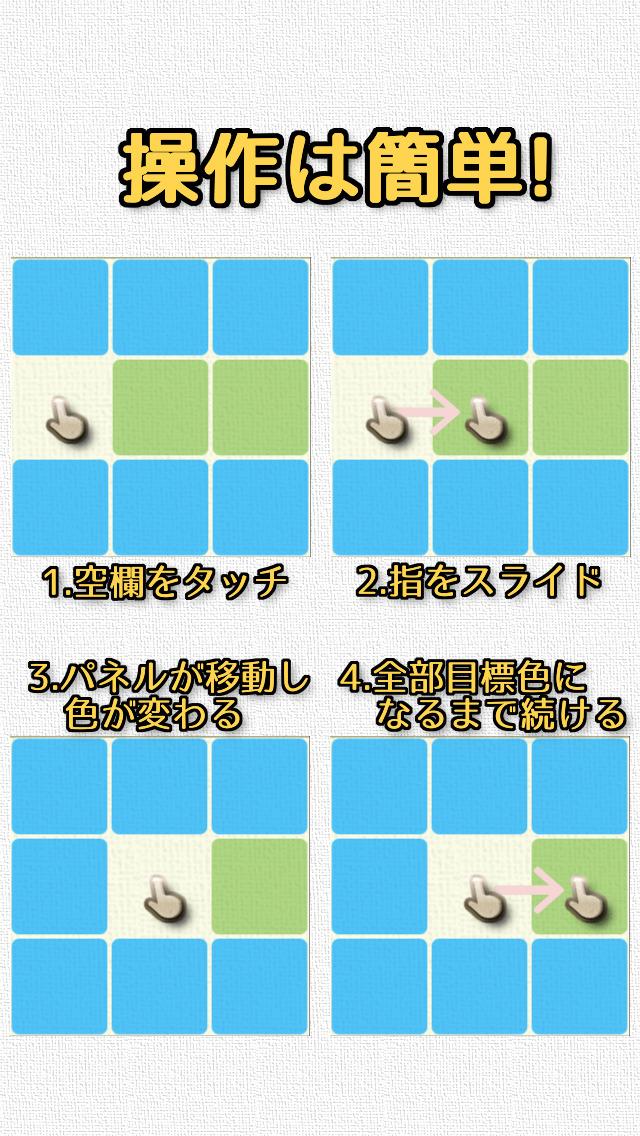 COLOR ~脳トレスライドパズル~のスクリーンショット_3