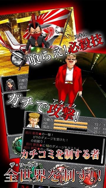 大乱闘!特攻カチコミ伝説のスクリーンショット_2