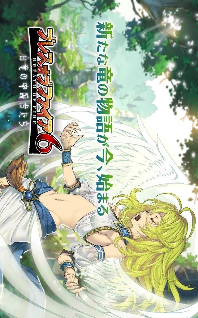 ブレス オブ ファイア 6 白竜の守護者たちのスクリーンショット_1