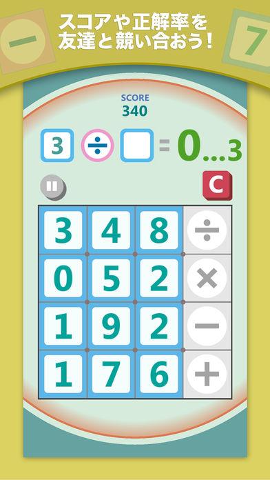 【計算で遊ぼう】ナンバーQのスクリーンショット_3