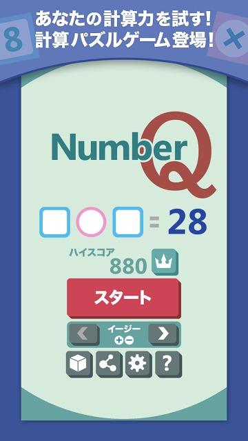 【計算で遊ぼう】ナンバーQのスクリーンショット_1