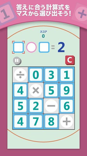 【計算で遊ぼう】ナンバーQのスクリーンショット_2