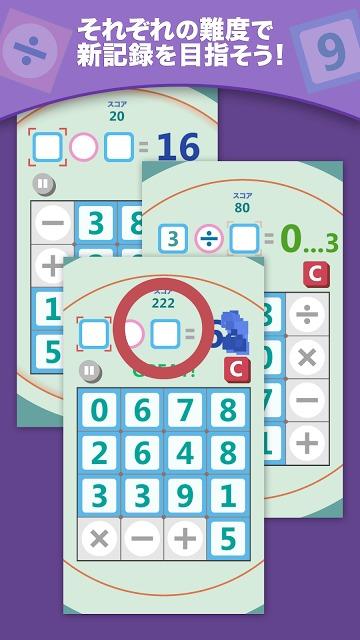 【計算で遊ぼう】ナンバーQのスクリーンショット_4