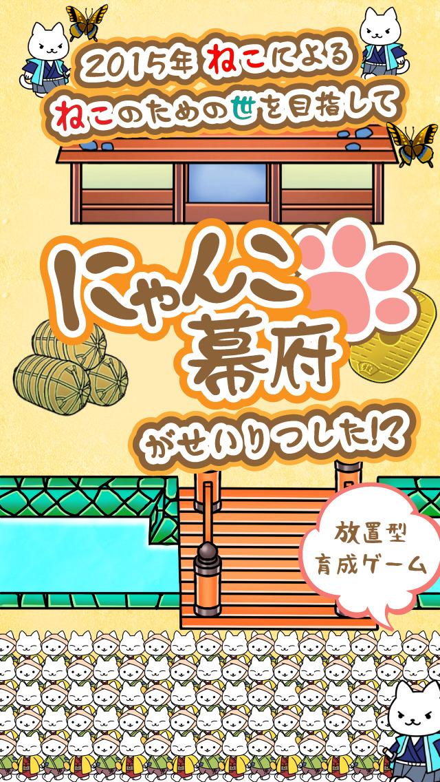 にゃんこ幕府:ねこのネコによる猫のための無料ゲームのスクリーンショット_1