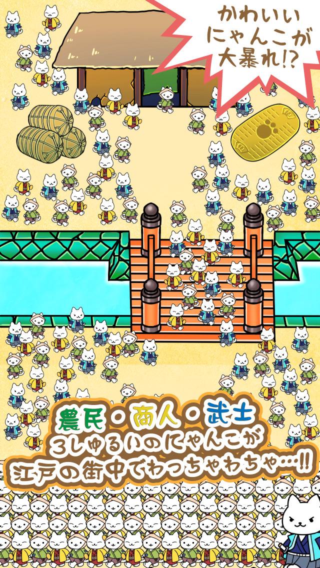 にゃんこ幕府:ねこのネコによる猫のための無料ゲームのスクリーンショット_2