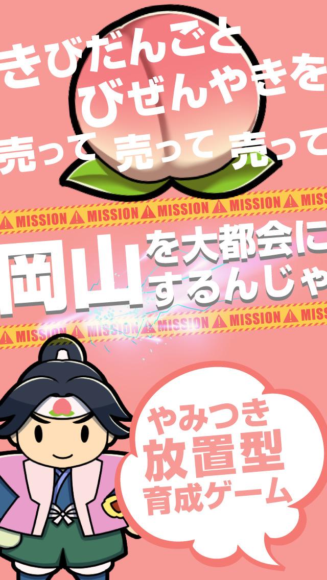 大都会岡山~岡山を大都会にするゲーム-無料放置のスクリーンショット_1