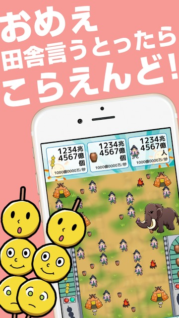 大都会岡山~岡山を大都会にするゲーム-無料放置のスクリーンショット_2