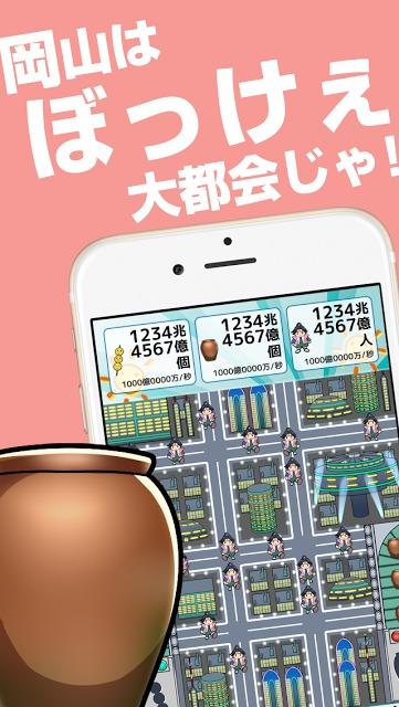大都会岡山~岡山を大都会にするゲーム-無料放置のスクリーンショット_3