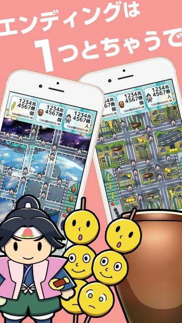 大都会岡山~岡山を大都会にするゲーム-無料放置のスクリーンショット_4