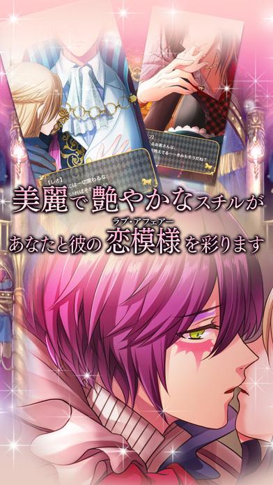 MIDNIGHT CIRCUS 〜恋の王宮貴族〜のスクリーンショット_2