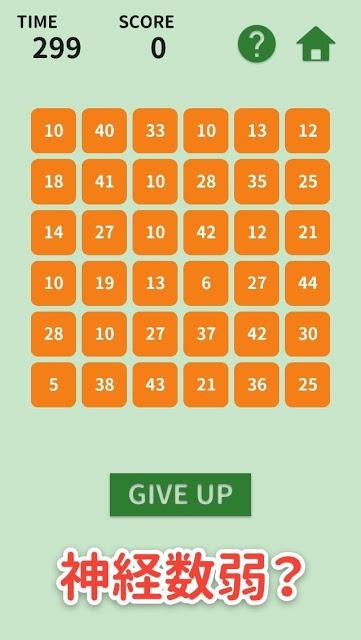 神経数弱 - オンライン脳トレ神経衰弱ゲーム -のスクリーンショット_1