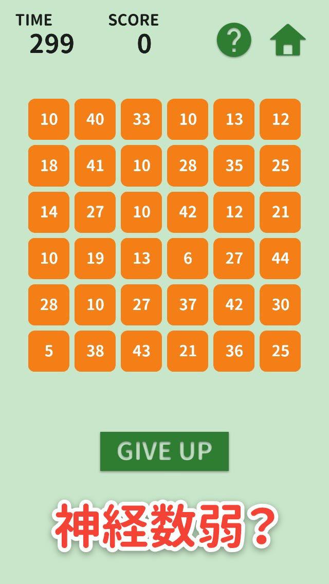 神経数弱 - オンライン脳トレ数字パズルゲーム -のスクリーンショット_1