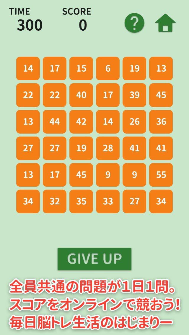 神経数弱 - オンライン脳トレ数字パズルゲーム -のスクリーンショット_4
