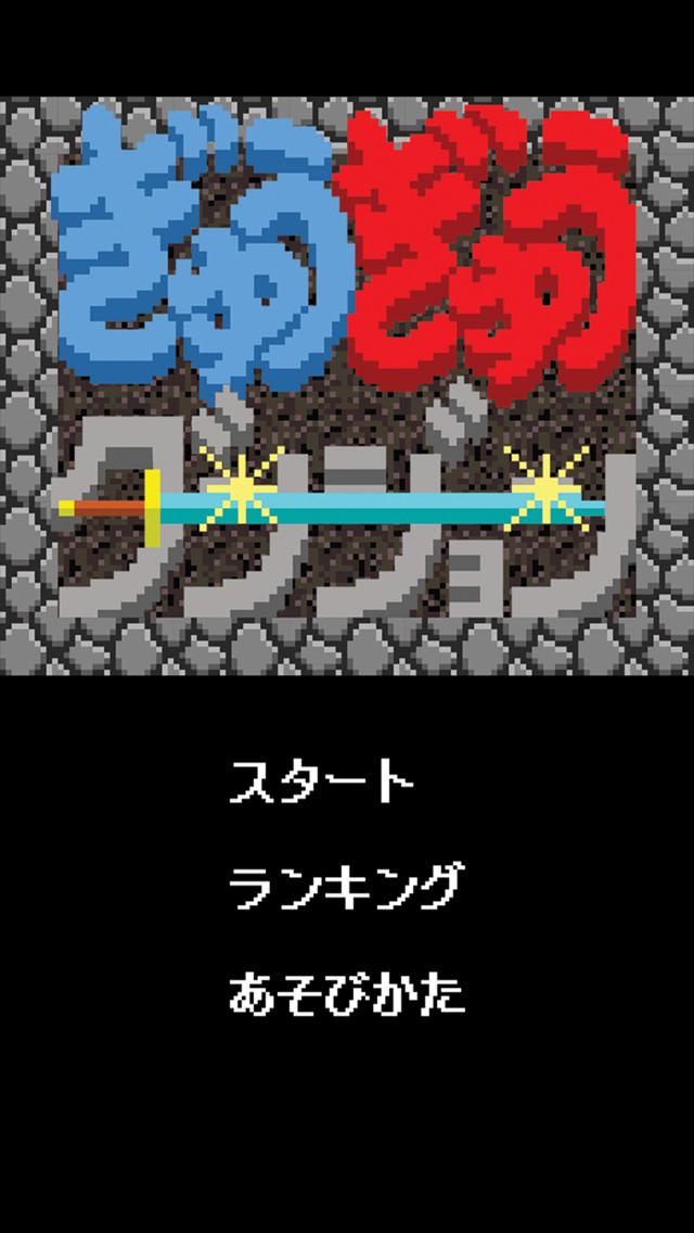ぎゅうぎゅうダンジョンのスクリーンショット_1