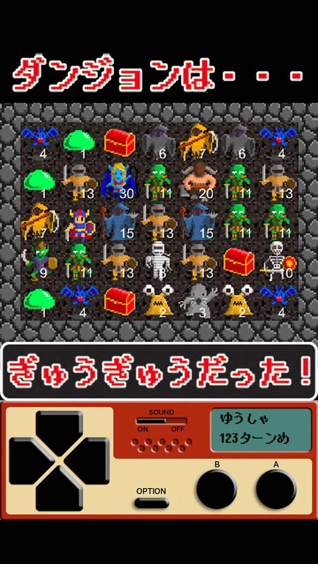 ぎゅうぎゅうダンジョンのスクリーンショット_2