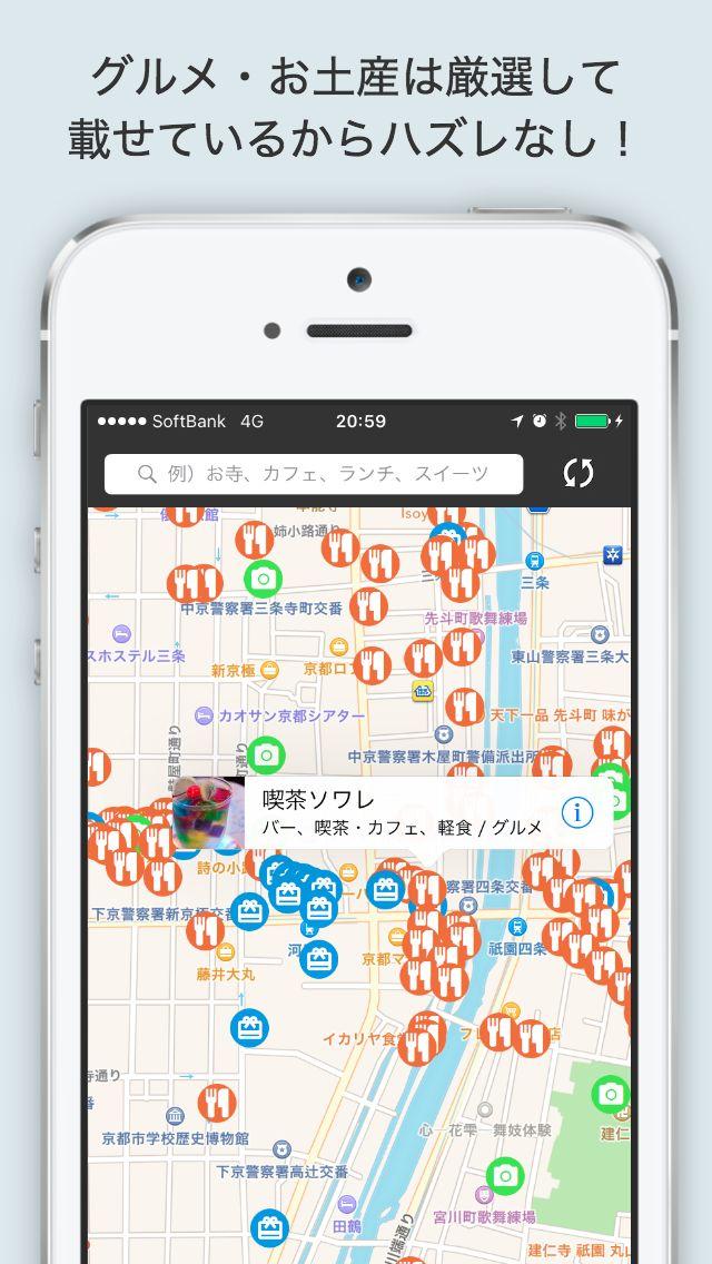 京都観光地図 - 現在地周辺の観光やグルメ・お土産スポットを探せる地図アプリのスクリーンショット_2