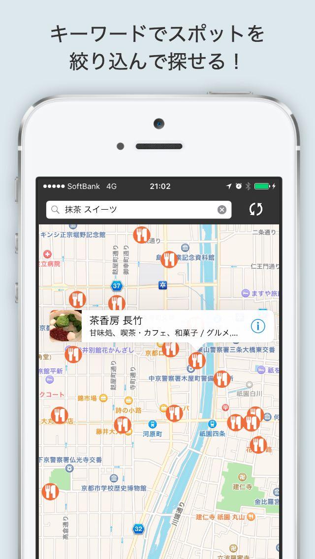 京都観光地図 - 現在地周辺の観光やグルメ・お土産スポットを探せる地図アプリのスクリーンショット_4