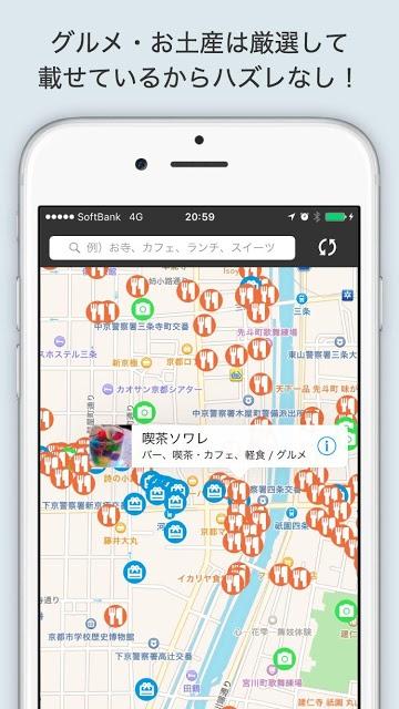 京都観光地図 - 現在地周辺の観光スポットやグルメを探せるのスクリーンショット_2