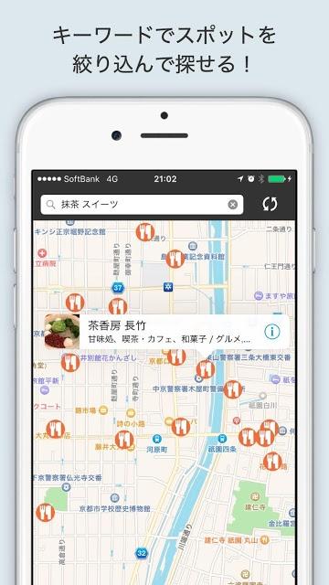 京都観光地図 - 現在地周辺の観光スポットやグルメを探せるのスクリーンショット_4