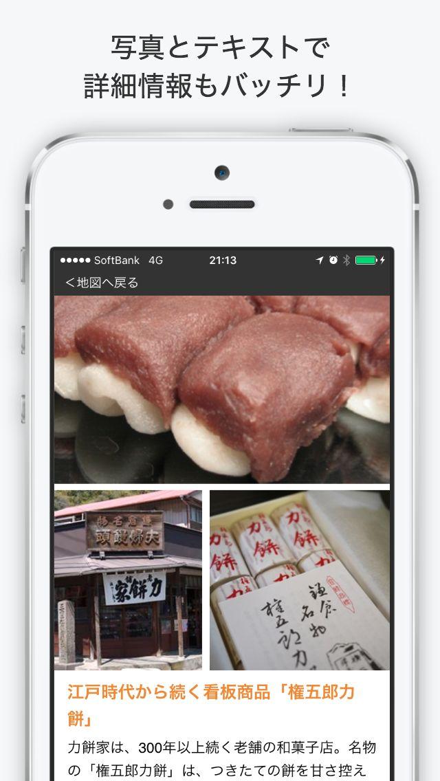 鎌倉観光地図 - 現在地周辺の観光やグルメ・お土産スポットを探せる地図アプリのスクリーンショット_3
