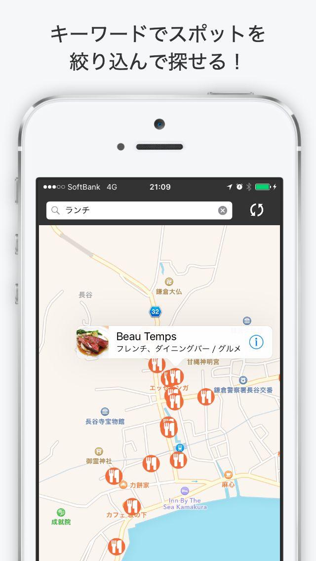 鎌倉観光地図 - 現在地周辺の観光やグルメ・お土産スポットを探せる地図アプリのスクリーンショット_4
