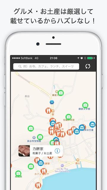 鎌倉観光地図 - 現在地周辺の観光スポットやグルメを探せるのスクリーンショット_2
