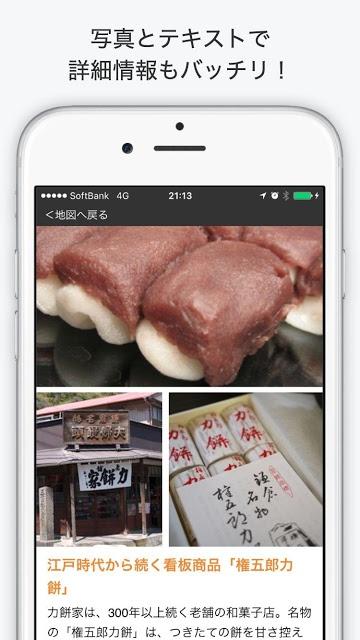 鎌倉観光地図 - 現在地周辺の観光スポットやグルメを探せるのスクリーンショット_3