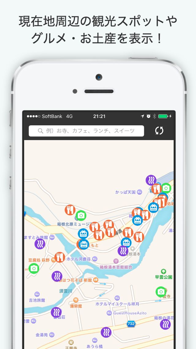 箱根観光地図 - 現在地周辺の観光やグルメ・お土産スポットを探せる地図アプリのスクリーンショット_1
