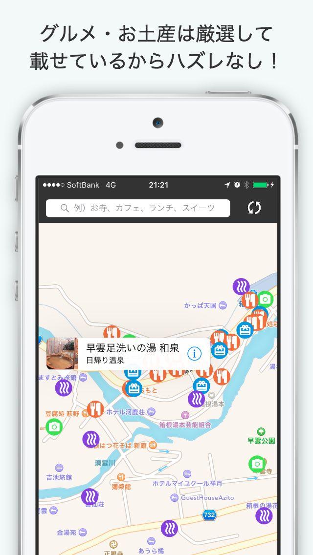 箱根観光地図 - 現在地周辺の観光やグルメ・お土産スポットを探せる地図アプリのスクリーンショット_2