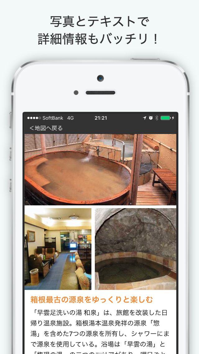 箱根観光地図 - 現在地周辺の観光やグルメ・お土産スポットを探せる地図アプリのスクリーンショット_3