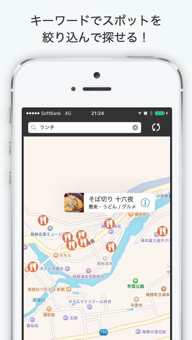 箱根観光地図 - 現在地周辺の観光やグルメ・お土産スポットを探せる地図アプリのスクリーンショット_4
