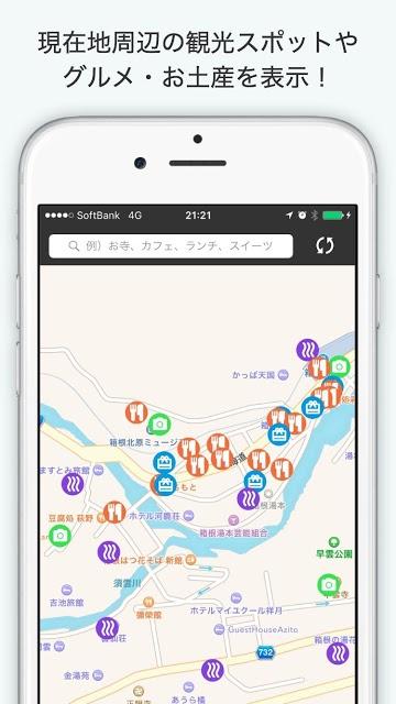 箱根観光地図 - 現在地周辺の観光スポットやグルメを探せるのスクリーンショット_1