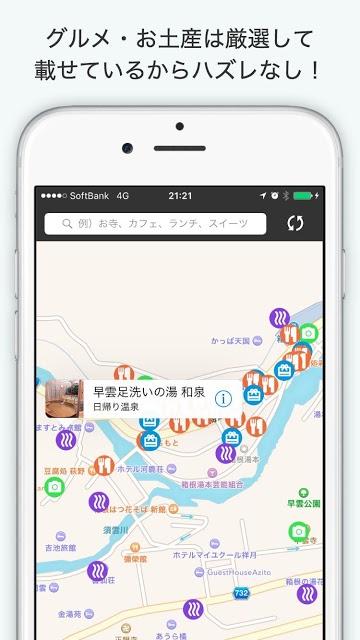 箱根観光地図 - 現在地周辺の観光スポットやグルメを探せるのスクリーンショット_2