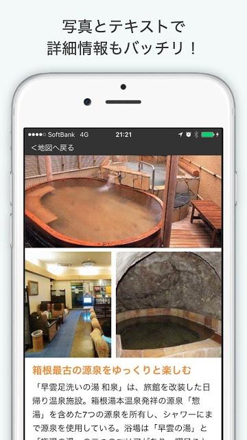 箱根観光地図 - 現在地周辺の観光スポットやグルメを探せるのスクリーンショット_3