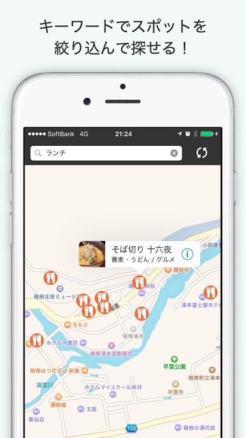 箱根観光地図 - 現在地周辺の観光スポットやグルメを探せるのスクリーンショット_4