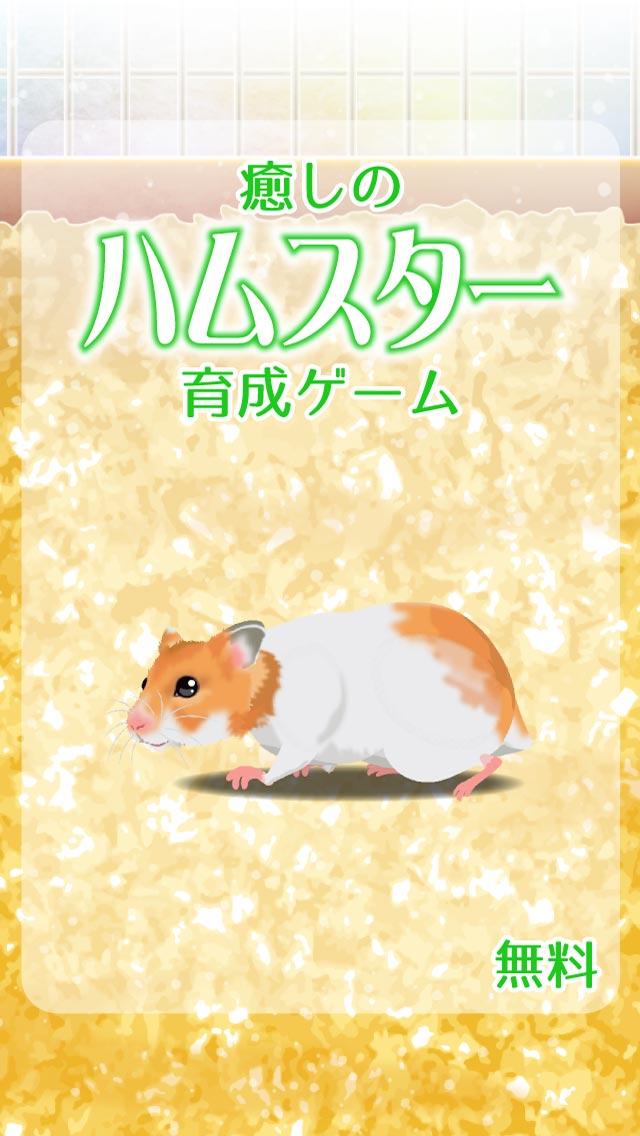 癒しのハムスター育成ゲームのスクリーンショット_1